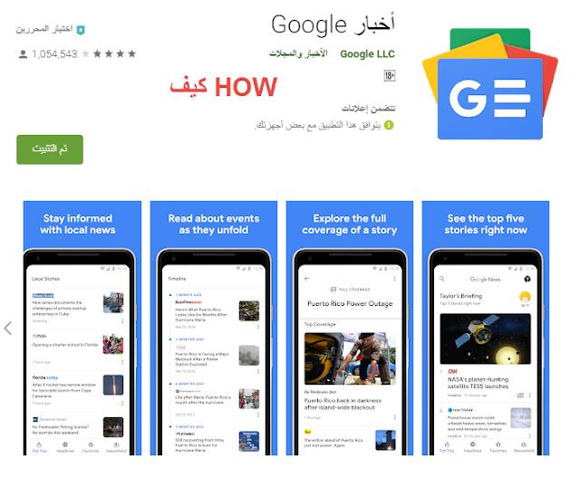 كيفية تفعيل الوضع الليلي المظلم على تطبيق أخبار Google