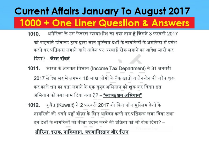 Hindi Current Affairs January To August 2019 - Download PDF