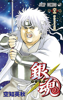 銀魂 第01-63巻 [Gintama vol 01-63] rar free download updated daily