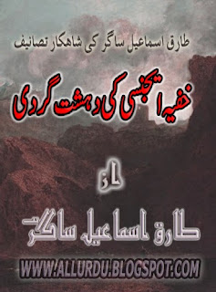 Download Free Khufia Agency ki Dehshat Gardi By Tariq Ismail Sagar [PDF]