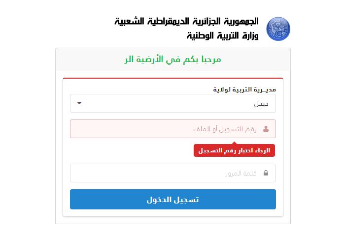 هام : فتح موقع الارضية الرقمية للتوظيف tawdif education gov dz 2018 ...