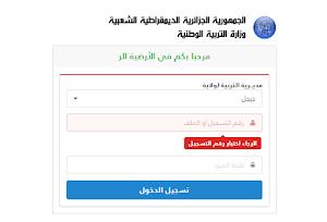 نتائج المرحلة الوطنية للاحتياطيين موقع الأرضية الرقمية tawdif.education.gov.dz