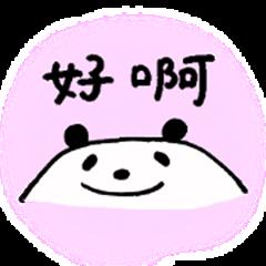 Panda speaking Chinese