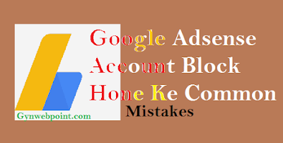 Adsense Account Block (Disabled) Hone Ke 10 Common Mistakes