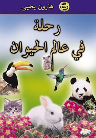تحميل كتاب الحيوان pdf