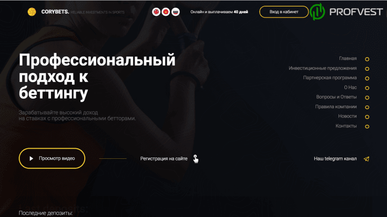CoryBets обзор и отзывы HYIP-проекта