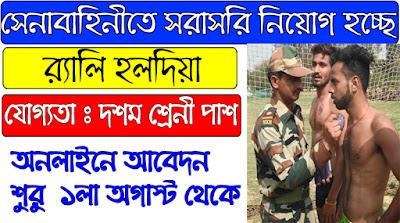 India Army Recruitment 2018 Haldia Rally