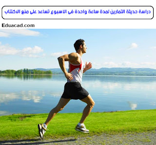 تمارين , رياضة , معلومات , دراسة ,