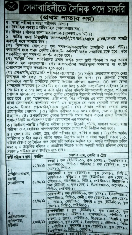 Bangladesh Army job circular 2019. বাংলাদেশ সেনাবাহিনীতে সৈনিক পদে নিয়োগ বিজ্ঞপ্তি ২০১৯
