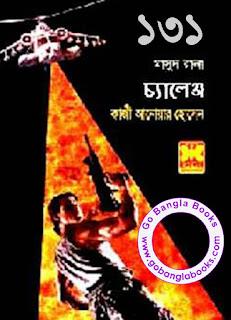 Challenge by Qazi Anwar Hosssain (Masud Rana 131)