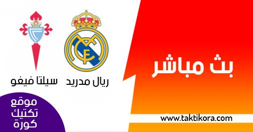 مشاهدة مباراة ريال مدريد وسيلتا فيغو بث مباشر بتاريخ 16-03-2019 الدوري الاسباني