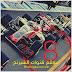 سباق فورمولا 1 - Australian Grand Prix + القنوات الناقلة