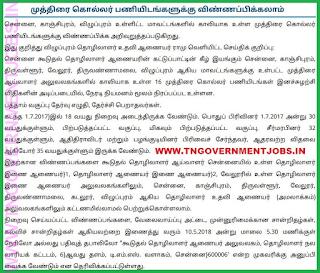 labour-department-chennai-tn-govt-jobs-muthirai-kollar-job-முத்திரைக் கொல்லர் காலிப்பணியிடங்கள்