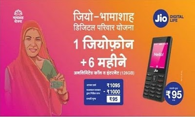 Get Jio Bhamashah Yojana Offer - Jio Phone + 5 Month Unlimited Calls + 500 mb Data Daily + 100 SMS