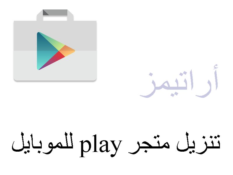 تنزيل-متجر-play-للموبايل
