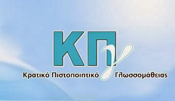 Καστοριά: Προκήρυξη εξετάσεων για τη λήψη του Κρατικού Πιστοποιητικού Γλωσσομάθειας περιόδου Μαΐου 2014
