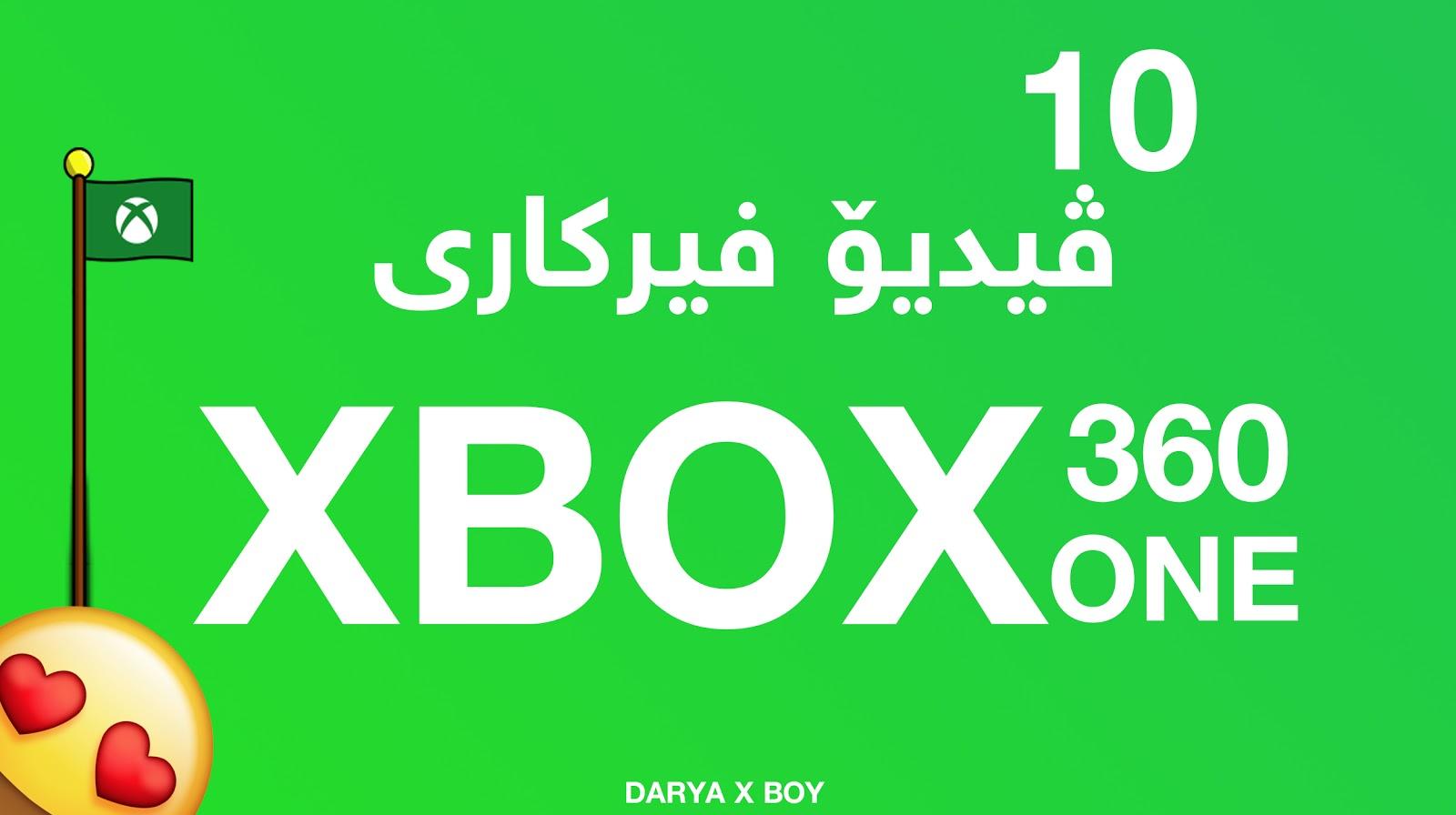 ١٠ ڤیدیۆ فێرکاری بەسود بۆ هەردوو کۆنسوڵی XBOX 360-ONE