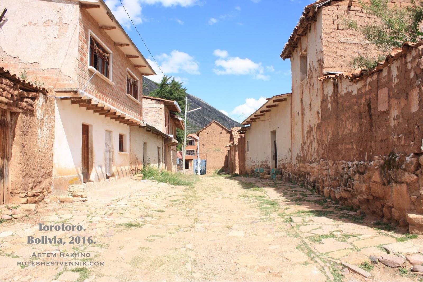 Деревня Тороторо в Боливии