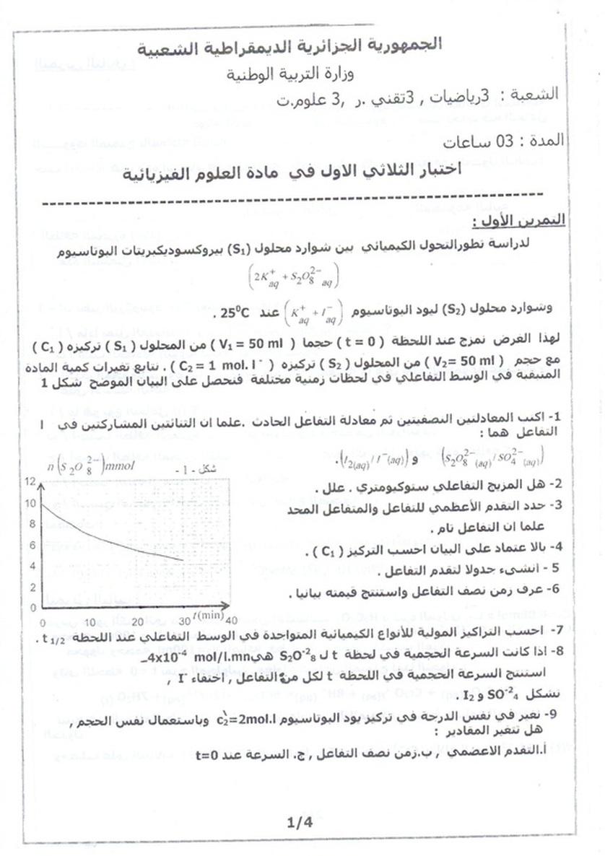 اختبار الفصل الاول في الفيزياء