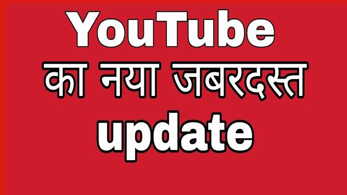 YouTube ka naya post wala feature ab YouTube ki mobile app par bhi