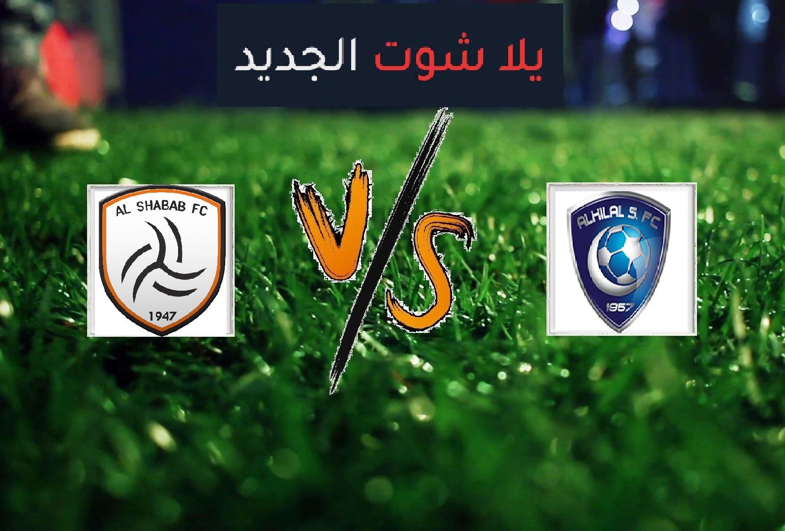 ملخص مباراة الهلال والشباب اليوم الخميس بتاريخ 16-05-2019 الدوري السعودي