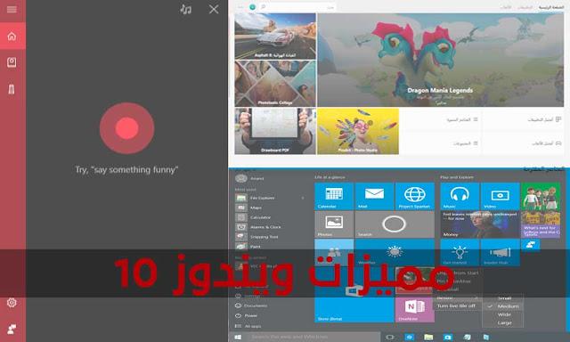 ويندوز 10 النسخة النهائية مفعلة