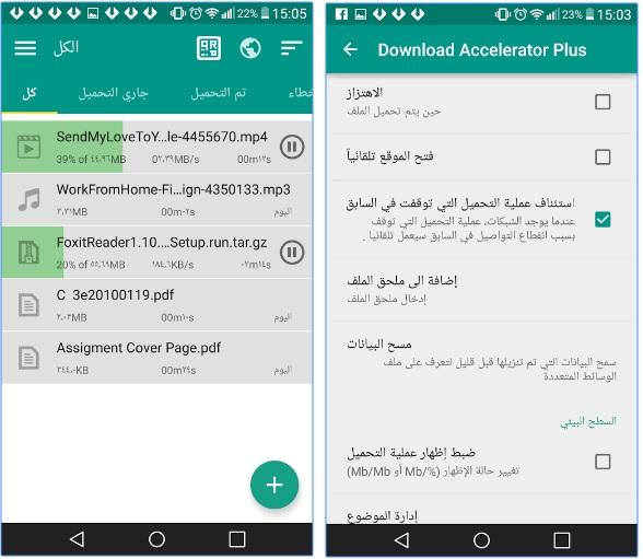 تطبيق مجاني لتسريع التحميل من الانترنت وإدارة التنزيلات للاندرويد Download Accelerator Plus APK