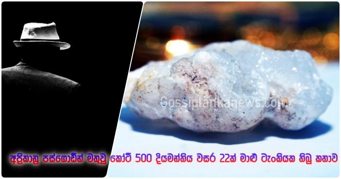 https://www.gossiplankanews.com/2019/03/500-22yr-diamond.html