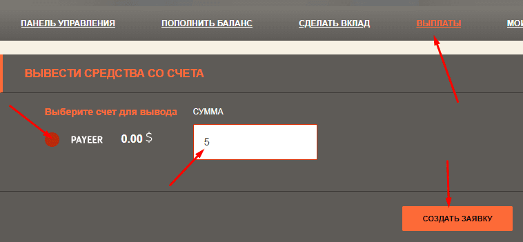 Регистрация в FoxTrader 4
