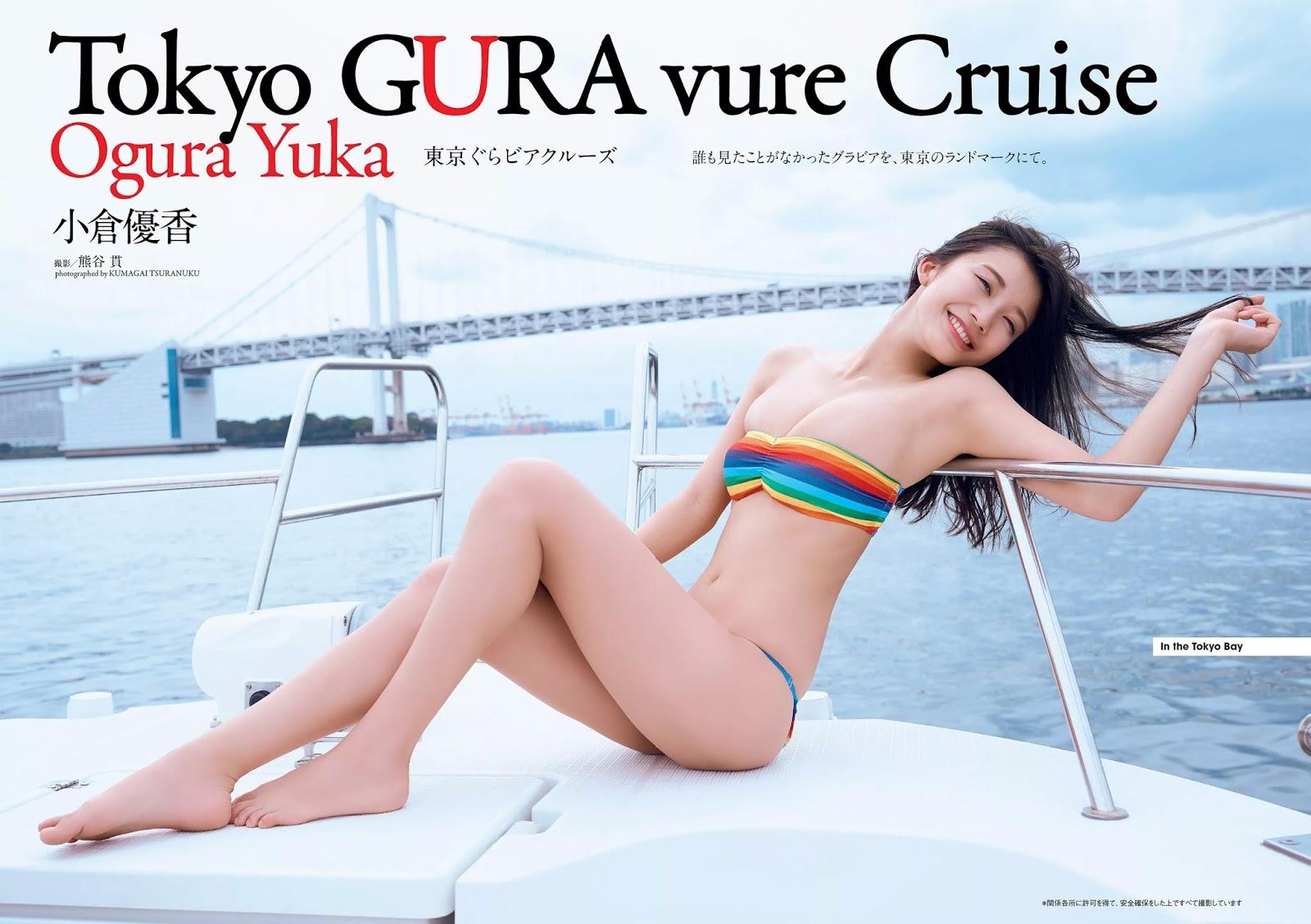 Yuka Ogura 小倉優香, Weekly Playboy 2017 No.43 (週刊プレイボーイ 2017年43号)