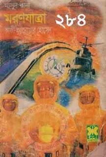 Moronjatra by Kazi Anwar Hossain (Masud Rana - 284)