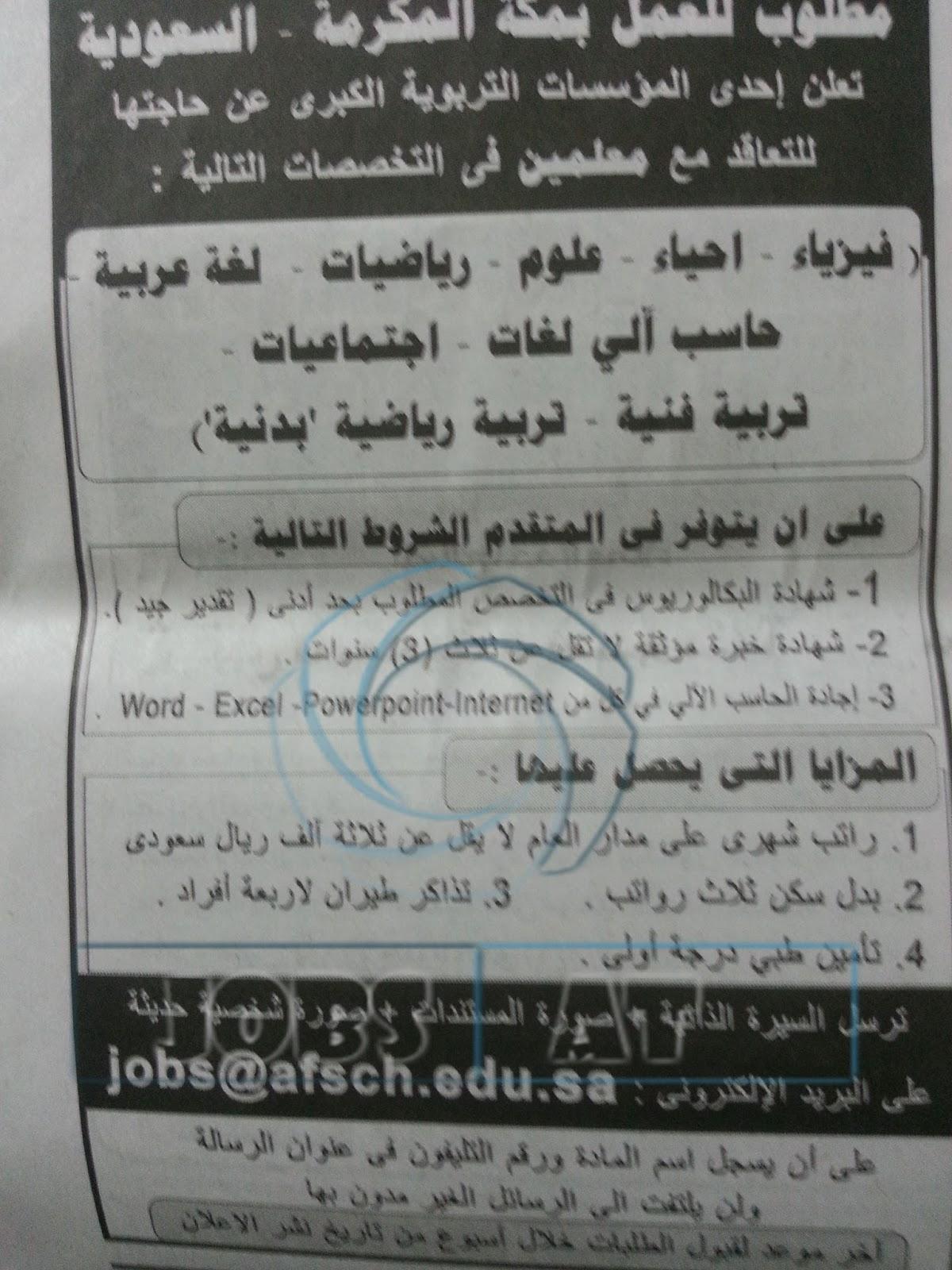 وظائف شاغرة فى المؤسسات التربوية الكبري فى السعودية عام 2020
