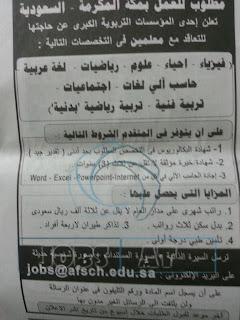 وظائف شاغرة فى المؤسسات التربوية الكبري فى السعودية عام 2018
