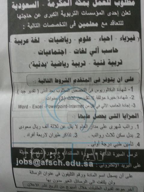 وظائف خالية فى المؤسسات التربوية الكبري فى السعودية 2019