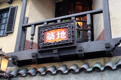 京都の純喫茶 築地