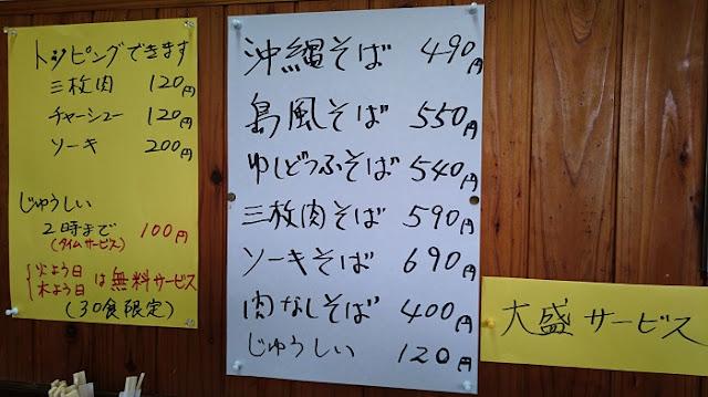 麺工房島風のメニュー表の写真
