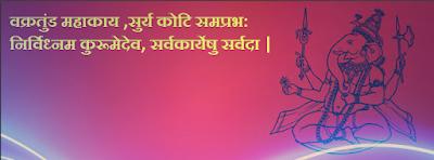 ganpati facebook cover images free download