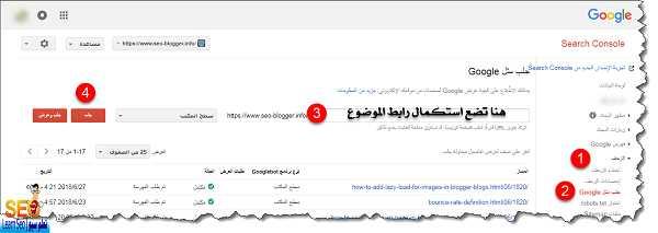 تعلم SEO ارشفة الموقع في جوجل خلال دقائق معدوده