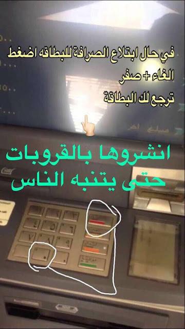 طريقة ذكية لاسترجاع البطاقة البنكية في حال ابتلاعها من طرف الصرافة