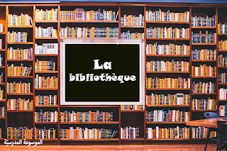 La bibliothèque - الموسوعة المدرسية