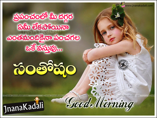 good morning Quotes hd wallpapers in Telugu-Telugu subhodayam quotes hd wallpapers