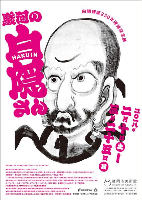 Hakuin-san in Suruga, at SHIZUOKA CITY MUSEUM OF ART