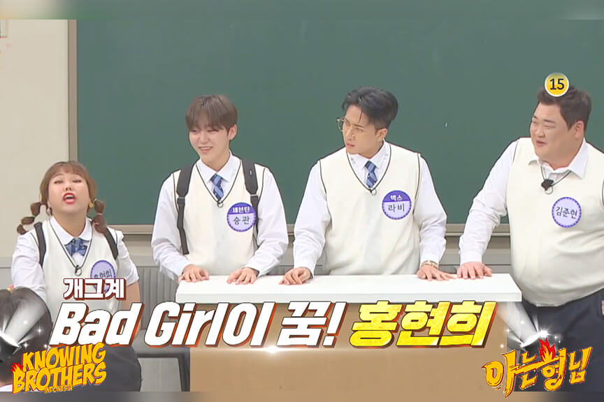 Nonton streaming online & download Knowing Bros eps 223 bintang tamu Kim Jun-hyun, Hong Hyun-hee, Ravi (VIXX) & Seungkwan (Seventeen) subtitle bahasa Indonesia
