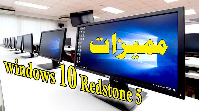 إكتشف التحديثات والمميزات الجديدة في Windows 10
