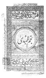 نجم الہدیٰ رد اسرار الہدیٰ تالیف سید نجم الدین حسین
