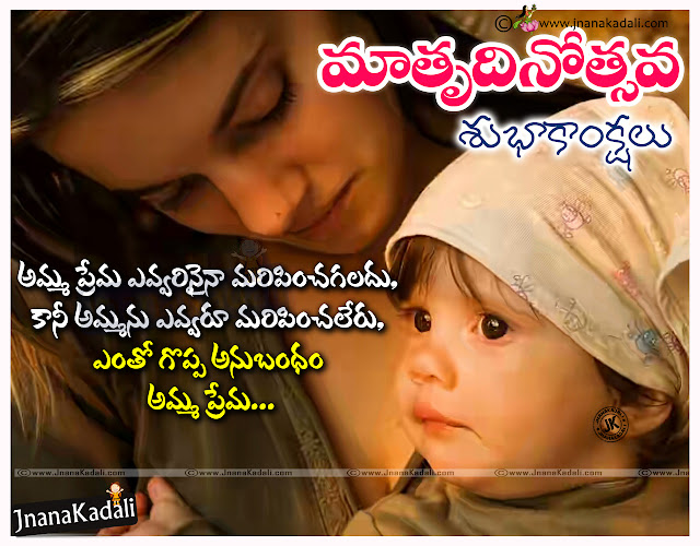 2016 Mothers day Wishes in Telugu- Latest Online Telugu Mothers Day wishes Wallpapaers