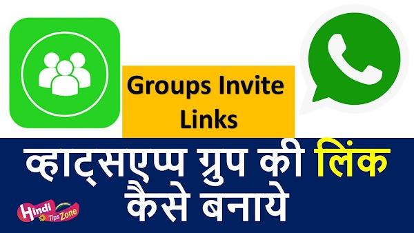 Whatsapp Group Ka Invite/Join Link Kaise Banaye