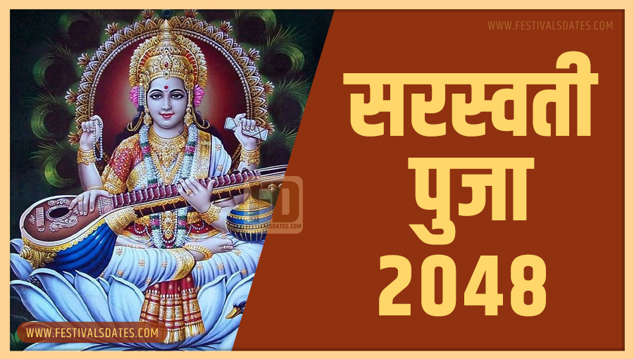 2048 सरस्वती पूजा तारीख व समय भारतीय समय अनुसार