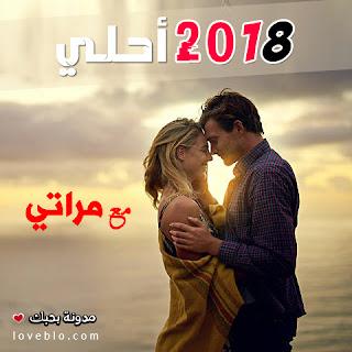 2018 احلى مع مراتي صور السنة الجديدة صور 2018