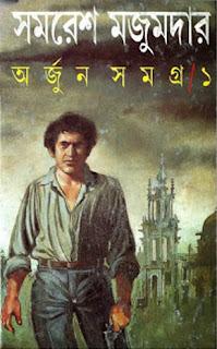 Arjun Samagra Part-1 by Samaresh Majumdar